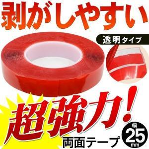 両面テープ 幅25mm 赤 すっごい接着力 超強力 両面テープ 透明クリア 万能テープ 10m 防水 荷物梱包 カー用品 パーツ取付け補強 自動車 整備 固定 接着 DIY 安 horidashiichiba