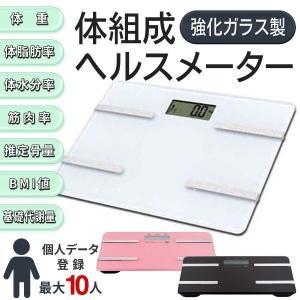体重体組成計 CSC161 体脂肪付 デジタルヘルスメーター 強化ガラス製 7種モード測定 体重/筋肉率/水分量/基礎代謝/BMI/推定骨量 10人データ 極薄2cm 安|horidashiichiba