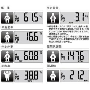 体重体組成計 CSC161 体脂肪付 デジタルヘルスメーター 強化ガラス製 7種モード測定 体重/筋肉率/水分量/基礎代謝/BMI/推定骨量 10人データ 極薄2cm 安 horidashiichiba 04