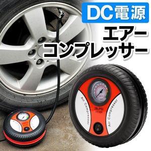 エアーコンプレッサー 小型 タイヤ空気入れ 本体 DC電源 コンパクト 電動ポンプ 車載用  3種ア...