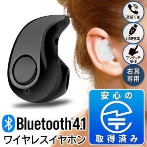 ワイヤレスイヤホン Bluetooth 4.1 超小型 イヤホンマイク 高品質 自動車用 ハンズフリー 通話 スマホ iPhone 技適マーク取得 ミニイヤホン 安 イヤホンDL-121|horidashiichiba