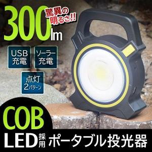 ポータブル投光器 ワークライト LED 投光器 300ルーメン 驚異の明るさ 2WAY充電式(ソーラー/USB)COB型 手持ち&置型ライト 広範囲 モバイル充電器 作業灯 安|horidashiichiba