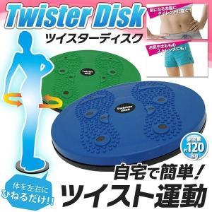 ツイスターディスクA 気になるお腹にダイレクトに届く シェイプアップ ツイスト運動マシン 耐荷重120kg 体幹バランス 体をひねるだけ簡単 お尻/太もも/腹筋 安|horidashiichiba