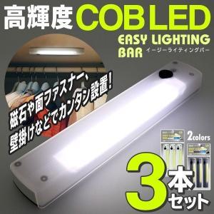 COB型 ライティングバー LEDライト お得な3本セット 1本→510円 3WAY簡単設置 マグネット/壁掛け/面ファスナー 配線不要 LED照明 足元灯 安 3本イージーライト|horidashiichiba