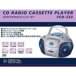 DIGITAL SONIC CDラジオカセットレコーダー ステレオCDラジカセ FCD-333 horidashiichiba