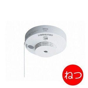 住宅用火災警報器(報知機) ねつ当番2種 定温式(電池式) 安心のNSマーク SH28155K β|horidashiichiba
