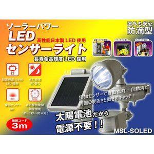 マクサー ソーラーセンサーLEDライト MSL-SOLED ソーラーバッテリーを使用で面倒な配線は不要!防滴|horidashiichiba