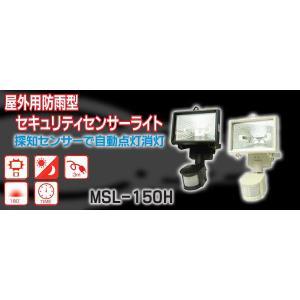 高性能セキュリティセンサーライト 屋外用防雨型照明 MSL-150H|horidashiichiba