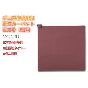 モリタ ホットカーペット本体 MC-20D 電気カーペット 2畳相当 176×176cm 6h自動OFFタイマー/左右全面切替付β|horidashiichiba