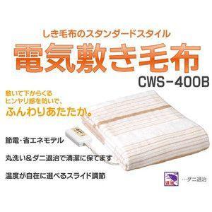 電気敷き毛布  ダニハンター機能付 シングル CWS-400B 広電 (電気毛布、電気ひざ掛け、ホットブランケット)β|horidashiichiba