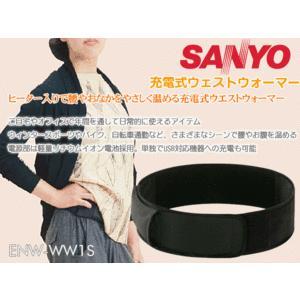 SANYO(サンヨー) エネループα 充電式ウェストウォーマー ENW-WW1S|horidashiichiba
