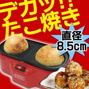 【数量限定品】巨大メガふっくらたこ焼き器 通常の約5倍の大きさ!ボム たこ焼き D-STYLE BOM|horidashiichiba