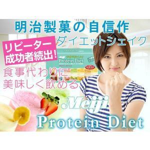 【やせる】明治 プロテインダイエット                  ミックスパック7味30食タイプ Meiji 750g horidashiichiba
