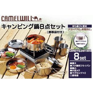 キャンピング鍋 8点セット ステンレス製 調理道具セット 8P  激安セール アウトドアクッカー 鍋・フライパン・皿・コップ 携帯袋付き 重ねてコンパクト収納|horidashiichiba