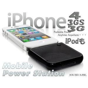 iPhone4・3GS・3G・ipodも対応!充実な容量1900mAh/iPhoneポータブルバッテリー horidashiichiba