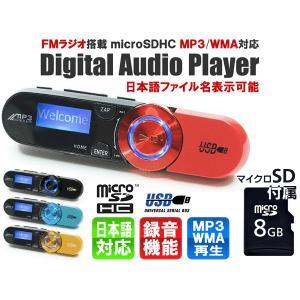 FMラジオ付クリップMP3プレーヤー USBポートダイレクト接続・充電 microSDHC対応 DT-SP17+サンディスク micro(マイクロ)SD/SDHC 8GB付属 horidashiichiba