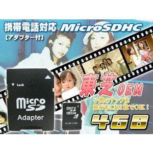 東芝microSDカード4GB/バルク horidashiichiba