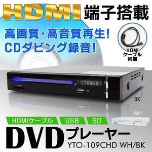DVDプレーヤー 高画質 高音質 HDMI 端子 USBポート 音楽ダイレクト録音! CPRM リージョンフリー(海外DVD視聴) コンパクト ◇ YTO109CHD horidashiichiba