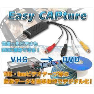 ビデオテープ/VHS・8mmテープのデータ⇒デジタルDVD保存 かんたん 高速ダビング 懐かしい  ...