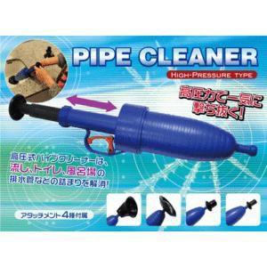 ◇ 高圧式パイプクリーナー 排水管などの詰まりを解消!アタッチメント4種付 (流し台 トイレ 風呂場)β|horidashiichiba