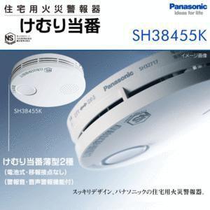 ◇ 火災報知機 SH38455K Panasonic パナソニック 薄型 住宅用火災警報器 けむり当番2種 (電池式・移報接点なし) (警報音・音声警報機能付) 最新|horidashiichiba