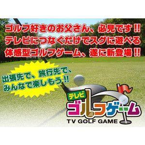 超簡単!!TVに繋ぐだけですぐに楽しめる体感型テレビゴルフゲーム|horidashiichiba