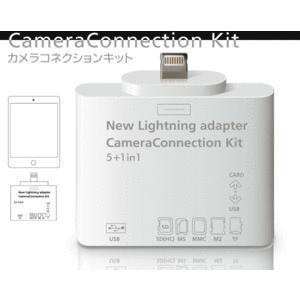 ◇ Lightningカメラコネクションキット iPad mini/iPad4 専用 5+1in1 カメラコネクションキット SD/MicroSD/MMC/MS/M2/USB|horidashiichiba