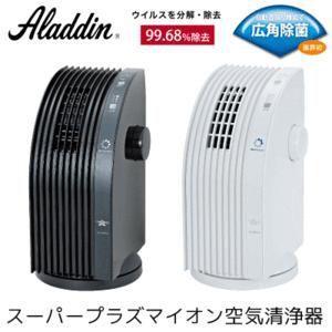 ◇ 空気清浄機AJ- SP01A  アラジン スーパープラズマイオン  発生機 タバコの臭い カビも除去 卓上型 首振り機能搭載 空気洗浄機 清浄器|horidashiichiba