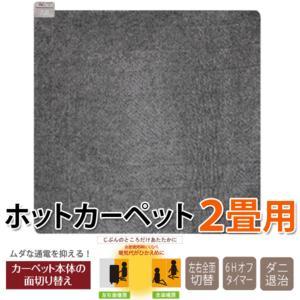 ユアサ 電気カーペット あたため面積切換えで省エネ 2畳用 本体 暖房 ◇ ホットカーペット YSC−20Nβ|horidashiichiba