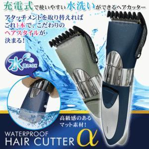 ウォッシャブルヘアカッターアルファ 充電式バリカン(家庭用 電動式)清潔水洗い アタッチメント2種付 コードレス〓ヘアカッターα|horidashiichiba