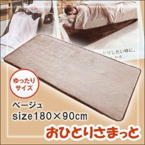 【おひとりさまっと】ユーイング 電気掛敷毛布(180×90cm)ゆったりサイズ UZ−S180E−C <ベージュ>β|horidashiichiba