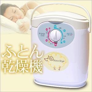 KANSAI ふとん乾燥機 KU-5000 ぽかぽか除菌 ダニ退治機能β|horidashiichiba