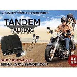 インカム  マイク バイク用 2人乗りバイク ツーリング 便利 音楽再生可能  安い タンデムトーキングマイク|horidashiichiba