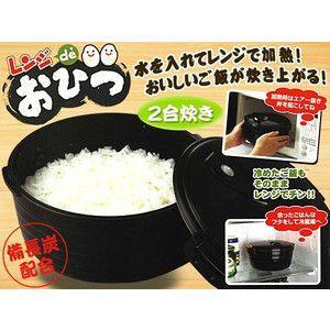 【最安SALE】電子レンジでご飯を炊ける→おひつにもなる♪ 時短調理 弁当箱 保存容器 炊飯器 保温 一人暮らし 単身赴任 〓レンジでおひつ
