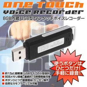 ICレコーダー  USBメモリー8GB  ワンタッチ録音  12グラム超軽量 小型録音機  USBメモリ型 ボイスレコーダー 8GB 数量限定品|horidashiichiba