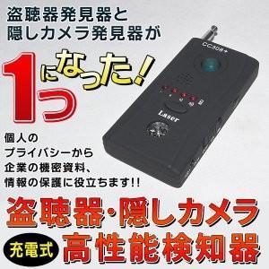 ストーカー対策/防犯用 高感度アンテナ搭載!盗聴器・カメラ自動検知器 5つの検知モード 広範囲1MH...