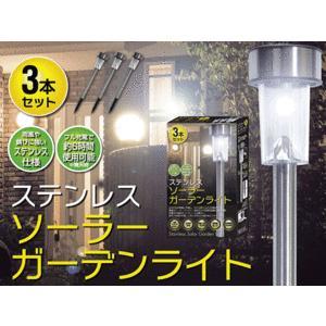 ガーデンライト ソーラー LED 3本セット 外灯 電気代0円 ソーラー充電式 ステンレス 庭園灯 センサー 暗くなると自動点灯  屋外照明 カラー箱入 安 3個セット|horidashiichiba