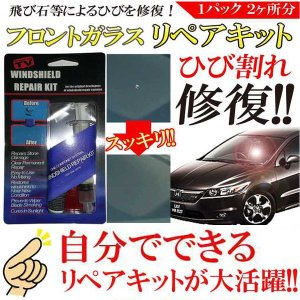 車 キズ 修理 リペアキット 2箇所分 ガラスのヒビ割れを簡単修復 愛車 2P 飛び石 細かなキズに キレイな仕上がり カー用品 安 フロントガラスリペアキット|horidashiichiba