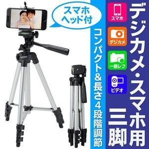三脚 階伸縮 据え置き用 三脚 デジカメ 一眼レフ ビデオカメラ スマホ にも対応! 水準器付 収納...