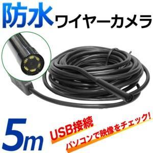 防水 ワイヤーカメラ 5m 防水 ケーブルカメラ 5m USB かんたん接続 LEDライト付 調整可能 水周り 配管 のつまりに 安  防水 ワイヤーカメラ