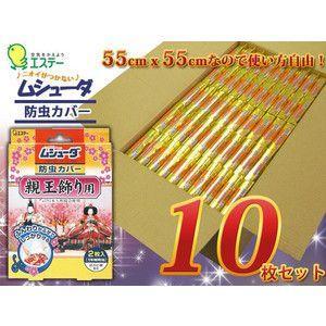 エステー化学 ニオイがつかないムシューダ 親王飾り用防虫カバー 55×55cm/10枚セットβ|horidashiichiba