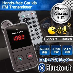Bluetooth FMトランスミッター スマホ内音楽 飛ばせる!ハンズフリー 通話可 SD USB  iPhone スマホ 充電可〓 Bluetooth FM トランスミッター BT301 horidashiichiba