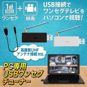 ゾックス ZOX ワンセグチューナー パソコン で ワンセグ デジタル放送 USB 接続! 番組表 予約録画 〓 ワンセグTVチューナー