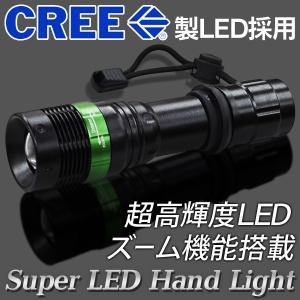 懐中電灯 CREE社 超高輝度  led 強力 ズーム 機能付 ハードボディ スーパーLEDハンドライト 点滅 スポットライト 安  ハードボディ CREE LEDハンディライト XP1 horidashiichiba