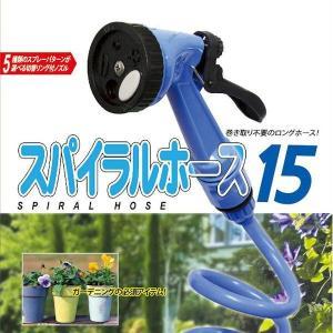 スパイラルホース15m 5種類のスプレーパターン 洗車・ガーデニングに 散水ホース 園芸 みずやり|horidashiichiba