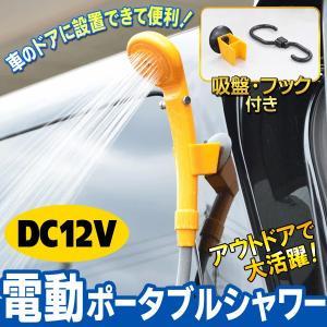 電動シャワー 電動ポータブルシャワー DC12V タンク に貯めた 水 が シャワー になる 車用 12V 専用 簡易式  安 電動ポータブルシャワー|horidashiichiba