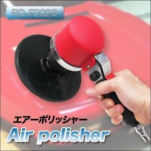 エアーポリッシャー 車磨きに大活躍  コンパウンド  WAX ワックス ポリマー 研磨剤 プロ仕様 安  エアーポリッシャーRD-F2020|horidashiichiba