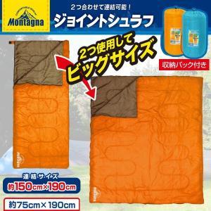 連結 できる! シュラフ 寝袋 封筒型 収納袋 付 2つあると ファスナー を合わせるだけ→ 二人用 シュラフにできる〓 ジョイント式 シュラフ|horidashiichiba