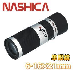 16倍ズーム単眼鏡 NASHICA 6-16×21 コンパクトボディ 2.6倍ズーム機能 6倍〜〓 ナシカ 16倍 単眼鏡|horidashiichiba