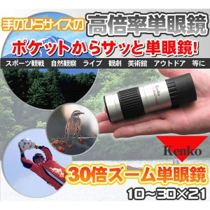 KENKO 30倍ズーム 単眼鏡 高倍率  MONOCULAR ストラップ ソフトケース付き コンパクト ポケットサイズ〓 ケンコー 10-30×21 30倍単眼鏡|horidashiichiba